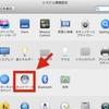 OS X:スリープ復帰後に切断されるWi-Fi問題への対処法