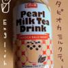 缶のタピオカミルクティーを飲んだ感想【台湾】