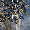 「王様のブランチ」で紹介された女優・有村架純が究極の愛を感じた小説『雨心中』