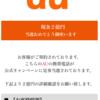 スパムメール(au2億円)とか