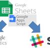 Analytics の内容を Slack でグラフ表示