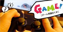 ゲームで使える英語表現!〜外国人とオンラインゲームを楽しもう〜