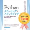 【1万部突破】Pythonクローリング&スクレイピングの発売から約1年