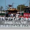 2019年 岸和田だんじり祭の見どころと試験曳きとパレード・宮入りの順番と時間について