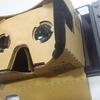 Google CardboardでゼルダVR