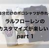 【ファッション】ラルフローレンでポロシャツをカスタマイズ!