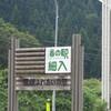 神岡・安曇野運用記Part1(8月28日~29日)