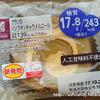 【糖質制限】新発売!ローソン「ブランのパンプキンキャラメルロール」あの洋菓子専門店「ポタジエ」が監修!