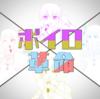 ボカラップ奮闘記【カウントダウンカレンダー2020冬10日目】