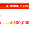 【PONEY】本日限定 楽天カード 800,000pt(=7,200ANAマイル)にアップ中!