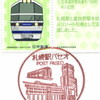 【風景印】札幌駅パセオ郵便局