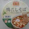 イオン加古川店で「ニュータッチ 凄麺 鴨だしそば」を買って食べた感想