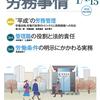 """「労務事情」1月合併号座談会「""""平成""""の労務管理」"""