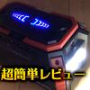 【ポータブル電源】Suaoki S270をレビュー【防災】