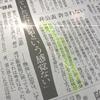 気になるニュース No.28