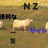 ニュージーランド生活で役立つウェブサイトまとめ!