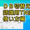 【配信ツール作成】ぱにぱにツールVer2.5の使い方