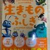 子供と一緒に読んでほしい本。