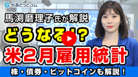 FX「米雇用統計のポイントやドル/円を考察!更に株・債券・ビットコインも解説」馬渕磨理子氏 2021/3/4