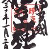 伊豆山神社(静岡・熱海)の御朱印と牛王宝印