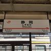 新幹線は速い