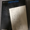 Kindle Paperwhite買いました