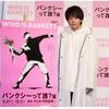 中村倫也company〜「先程・・バンクシーって誰れ?展」