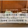 【上高地マイカー規制】さわんどナショナルパークゲート&市営第三駐車場(かすみ沢駐車場)をご紹介!