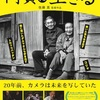 山田太一 トークショー レポート・『阿賀に生きる』(1)