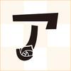 フォント(書体)の本当の話/ダイナフォント造形体