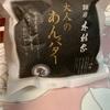 木村屋:酒種(ピスタチオ/チーズクリーム)/大人のあんバタ―