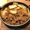 牛肉増量1.5倍!「やよい軒」のすき焼き定食で、ご飯3杯いけます。【期間限定】