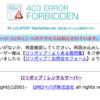 WordPressのプラグイン設定時の「アクセス禁止」の対処方法(ロリポップユーザー)