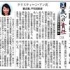「米国に挑む二つの島、沖縄と済州島、つながる闘い」(クリスティーン・アン氏)