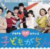 ドキドキ再婚ロマンスはhuluフールー,Netflix,U-NEXTで視聴できるか!?
