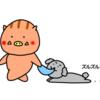 【こえだちゃんとあたいちゃん】第25話「お掃除」