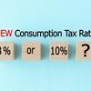 軽減税率ってどうなるの?
