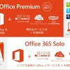 Office 365 Solo 試用版とは?30日間使い続けた感想など