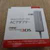 【3DSドラクエ11】プレイ前に準備したものとは?ACアダプターにSDカード!