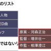 【jQuery】サブメニュー(様々なリストの書き方に対応)
