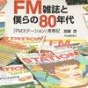 '84 好きなアーチスト/キライなアーチスト(FM STATION)