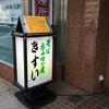 きすい / 札幌市中央区南1条西10丁目 南一条道銀ビル B1F