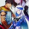 切なる願いに、壊れさていく恋心… 「Fate / Prototype 蒼銀のフラグメンツ」4巻感想