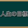 【002】人生の目標【アイデアメモ】