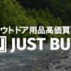 アウトドア用品専門宅配買取「JUST BUY」がおすすめ!!