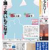 読売ファミリー12月6日号インタビューは、ジャニーズWESTの重岡大毅さんと小瀧望さんです
