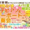 4/7(金) 春のカシオ電子ピアノ&キーボード演奏会開催します!【参加特典あり】