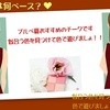 【イエベ秋・オータムタイプ】パーソナルカラーでアラフォー美肌メイク!おすすめコスメ チーク20選