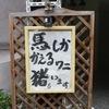 ワニ、カエル、ナマズの肉!長野駅前でゲテモノが食える店!!
