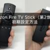 Amazon Fire TV Stick (第2世代)初期設定方法